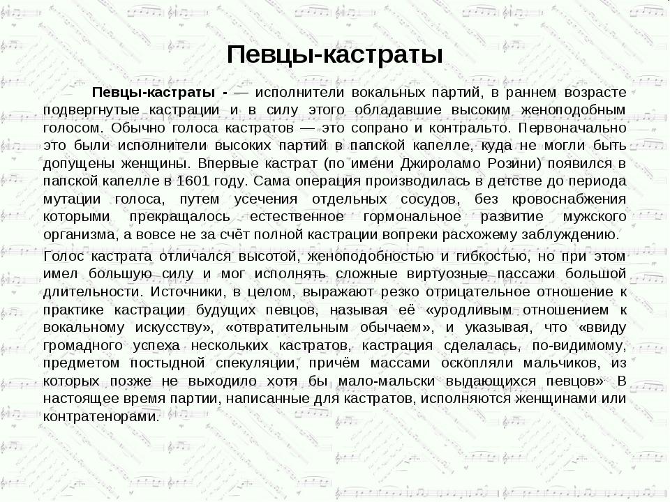 Певцы-кастраты Певцы-кастраты - — исполнители вокальных партий, в раннем возр...