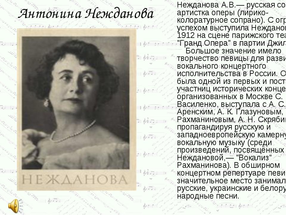 Антонина Нежданова Нежданова А.В.— русская советская артистка оперы (лирико-к...