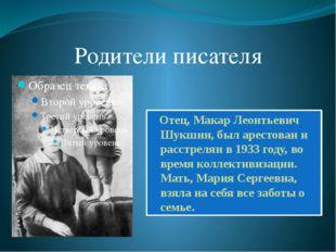 Родители писателя Отец, Макар Леонтьевич Шукшин, был арестован и расстрелян в