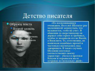 Детство писателя «По воспоминаниям очевидцев, Василий Шукшин рос мальчишкой з