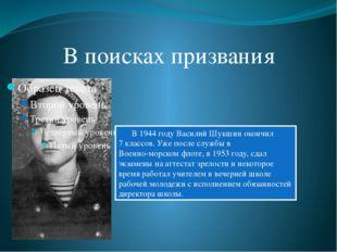 В поисках призвания В 1944 году Василий Шукшин окончил 7 классов. Уже после с