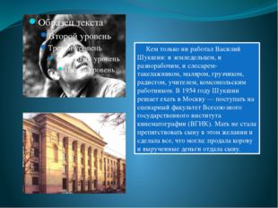Кем только ни работал Василий Шукшин: и земледельцем, и разнорабочим, и слес