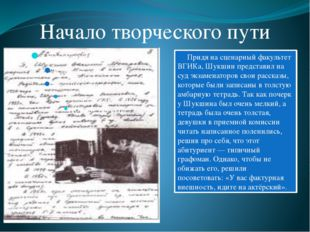 Начало творческого пути Придя на сценарный факультет ВГИКа, Шукшин представил