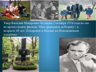 Умер Василий Макарович Шукшин 2 октября 1974 года во сне во время съемок фил