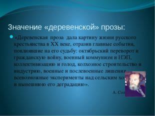 Значение «деревенской» прозы: «Деревенская проза дала картину жизни русского