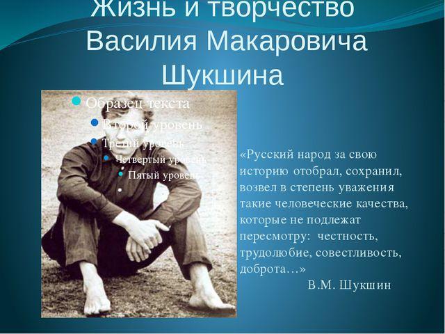 Жизнь и творчество Василия Макаровича Шукшина «Русский народ за свою историю...