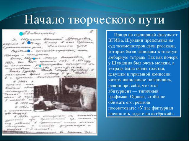 Начало творческого пути Придя на сценарный факультет ВГИКа, Шукшин представил...