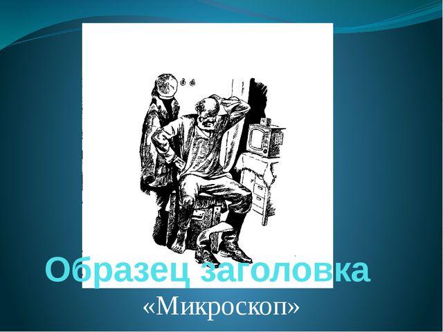 «Микроскоп»