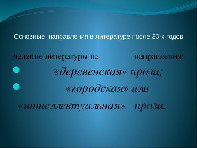 Основные направления в литературе после 30-х годов деление литературы на напр...