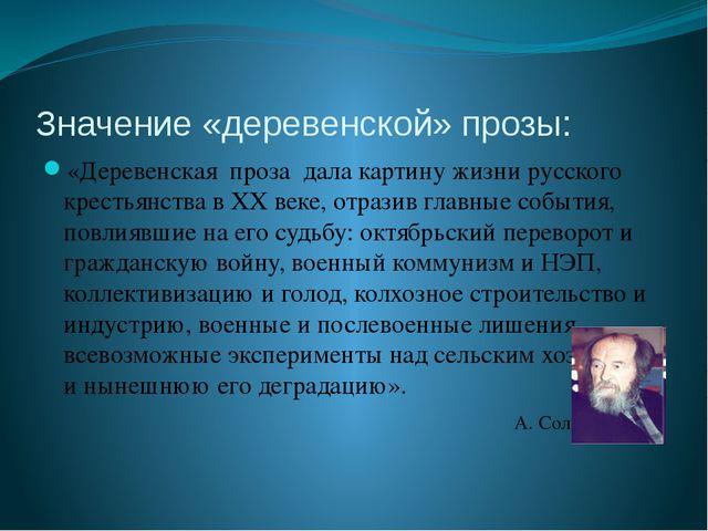 Значение «деревенской» прозы: «Деревенская проза дала картину жизни русского...
