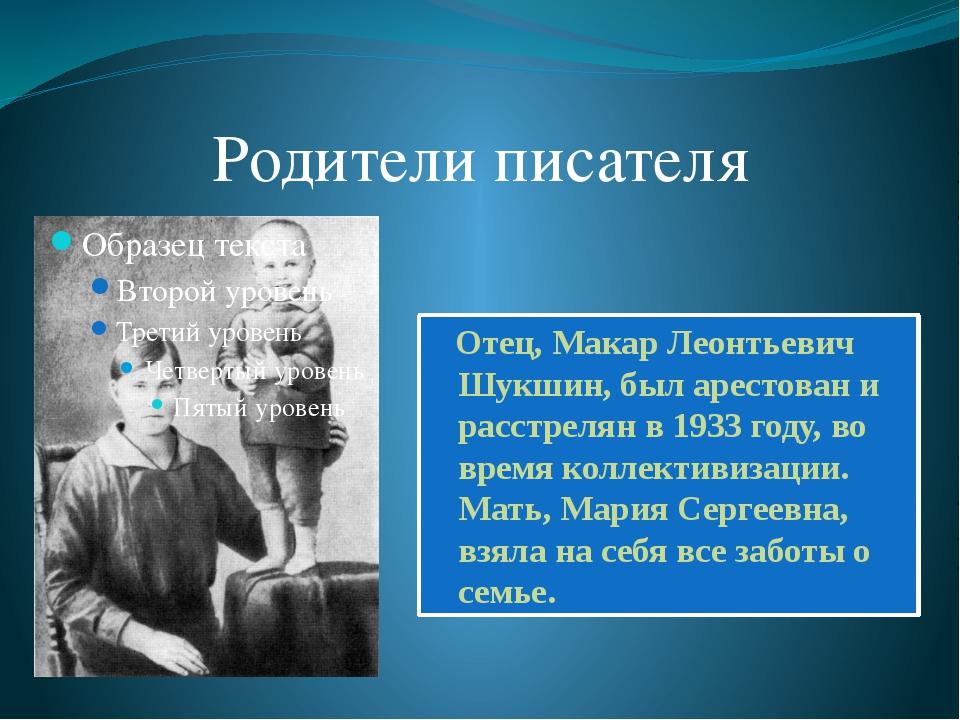 Родители писателя Отец, Макар Леонтьевич Шукшин, был арестован и расстрелян в...