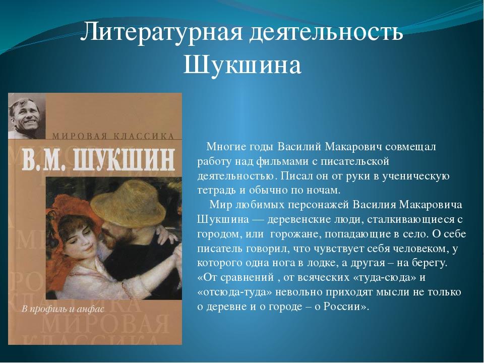 Литературная деятельность Шукшина Многие годы Василий Макарович совмещал рабо...