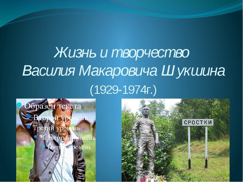 Жизнь и творчество Василия Макаровича Шукшина (1929-1974г.)
