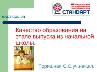 МБОУ СОШ 24 Качество образования на этапе выпуска из начальной школы. Торишна