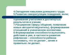 4.Овладение навыками домашнего труда. 5.Развитие саморегуляции поведения, вол