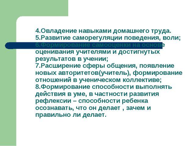 4.Овладение навыками домашнего труда. 5.Развитие саморегуляции поведения, вол...