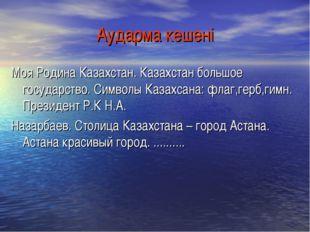 Аударма кешені Моя Родина Казахстан. Казахстан большое государство. Символы К