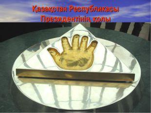 Қазақстан Республикасы Президентінің қолы