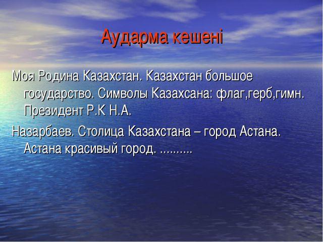 Аударма кешені Моя Родина Казахстан. Казахстан большое государство. Символы К...
