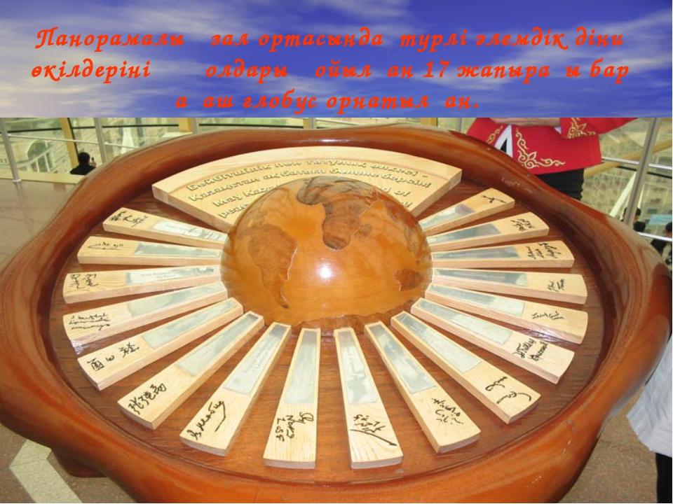 Панорамалық зал ортасында түрлі әлемдік діни өкілдерінің қолдары қойылған 17...