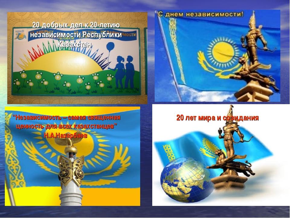 """""""Независимость – самая священная ценность для всех казахстанцев"""" Н.А.Назарбае..."""