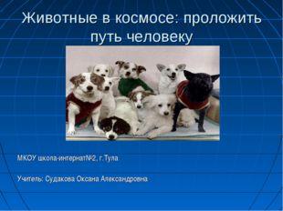 Животные в космосе: проложить путь человеку МКОУ школа-интернат№2, г.Тула Учи