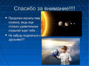 Спасибо за внимание!!!! Продолжи изучать тему космоса, ведь еще столько удиви