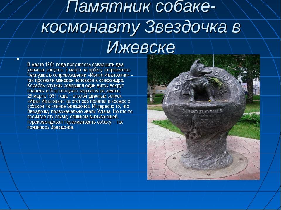 Памятник собаке-космонавту Звездочка в Ижевске Памятник собаке-космонавту Зве...