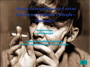 Черты постмодернизма в поэме Венедикта Ерофеева «Москва – Петушки». Презентац