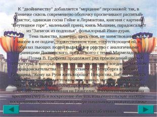 """К """"двойничеству"""" добавляется """"мерцание"""" персонажей: так, в Веничке сквозь сов"""
