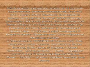 Библейские цитаты приводятся как дословно, так и в достаточно вольном переска