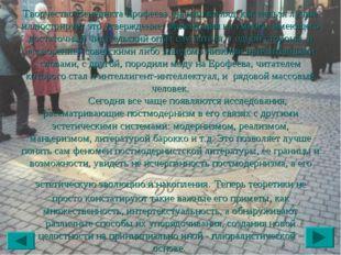 Творчество Венедикта Ерофеева, на наш взгляд, как нельзя лучше иллюстрирует э