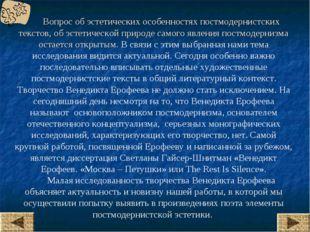 Вопрос об эстетических особенностях постмодернистских текстов, об эстетическ