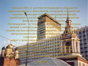 В начале 1990х гг. русские постмодернисты обращаются преимущественно к филос