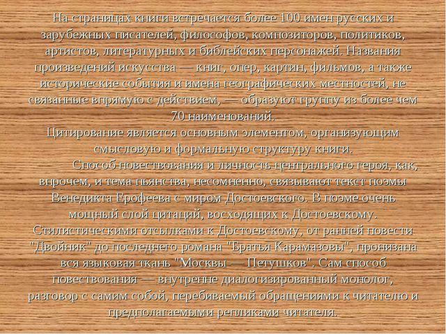 На страницах книги встречается более 100 имен русских и зарубежных писателей,...