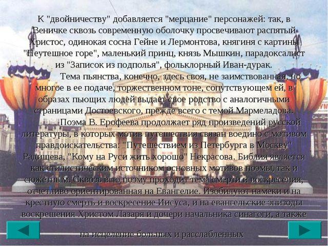 """К """"двойничеству"""" добавляется """"мерцание"""" персонажей: так, в Веничке сквозь сов..."""