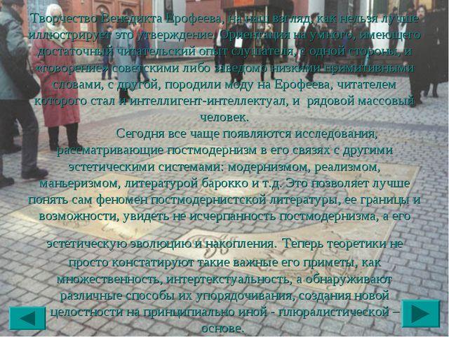 Творчество Венедикта Ерофеева, на наш взгляд, как нельзя лучше иллюстрирует э...