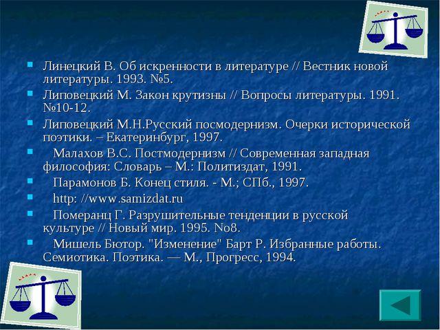 Линецкий В. Об искренности в литературе // Вестник новой литературы. 1993. №5...