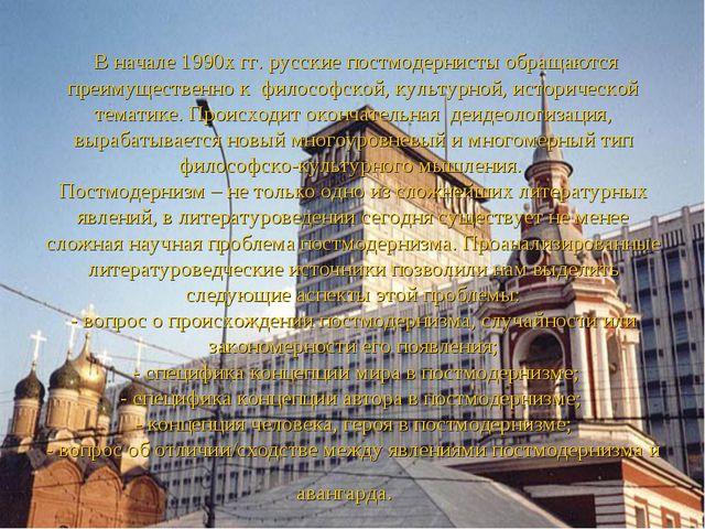 В начале 1990х гг. русские постмодернисты обращаются преимущественно к филос...