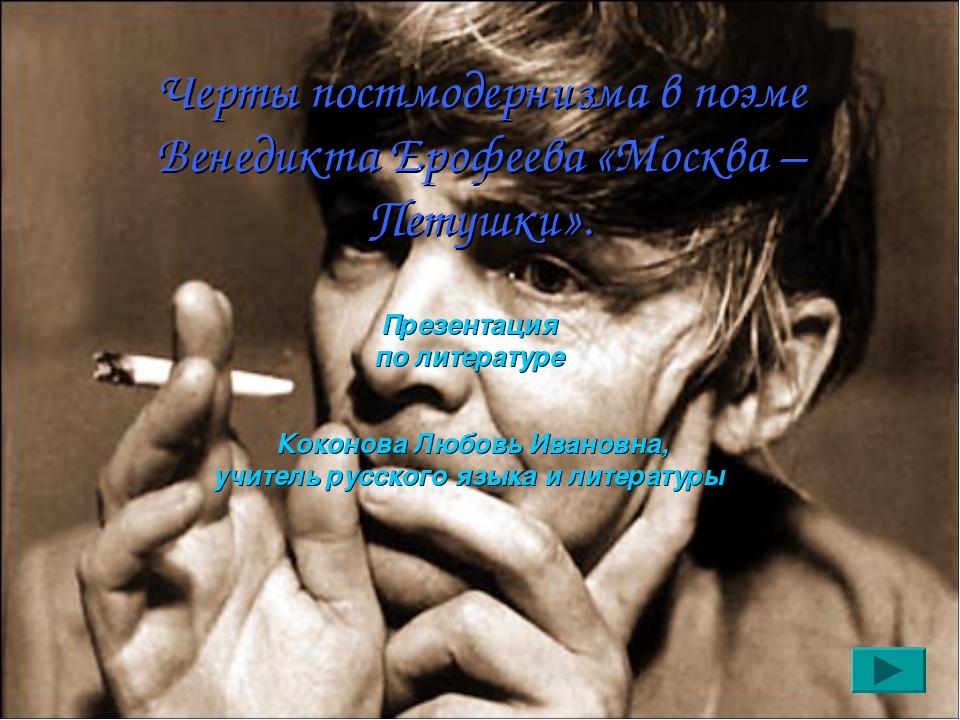 Черты постмодернизма в поэме Венедикта Ерофеева «Москва – Петушки». Презентац...