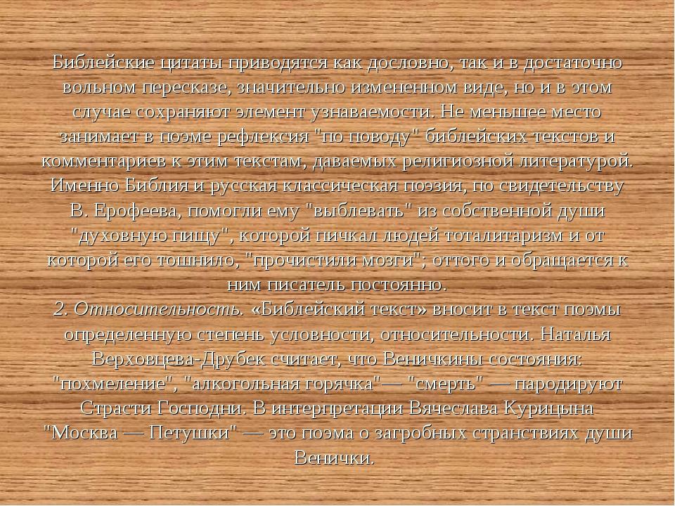 Библейские цитаты приводятся как дословно, так и в достаточно вольном переска...