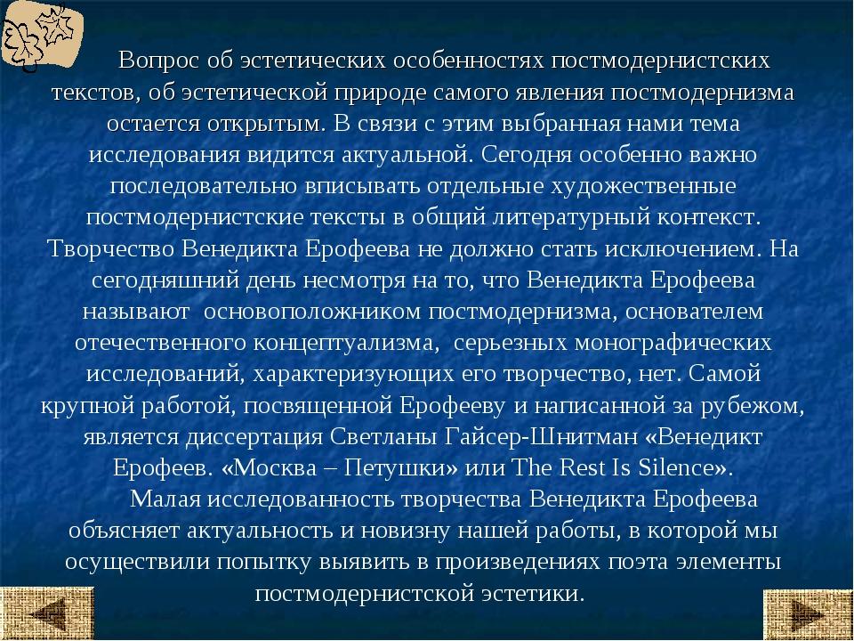 Вопрос об эстетических особенностях постмодернистских текстов, об эстетическ...