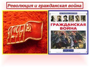 Революция и гражданская война План учебного занятия: 1. Октябрьская революция
