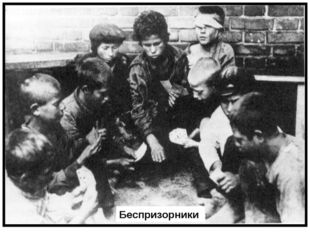 К 1921г. Россия буквально лежала в руинах. От бывшей Российской империи отошл