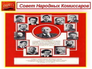 Совет Народных Комиссаров Совет народных комиссаров РСФСР (Совнарком РСФСР,