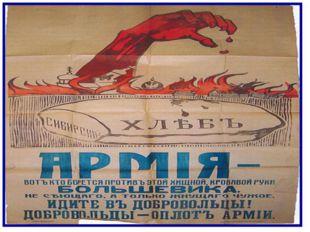 Белое движение Белое движение (также встречалось «Белая гвардия», «Белое дел