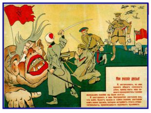 Иностранная интервенция Иностранная военная интервенция в России (1918—1921)