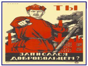 За власть Советов Рабоче-крестьянская Красная армия— официальное название ч