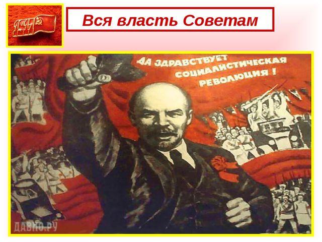 Вся власть Советам Октябрьская революция (полное официальное название в СССР...