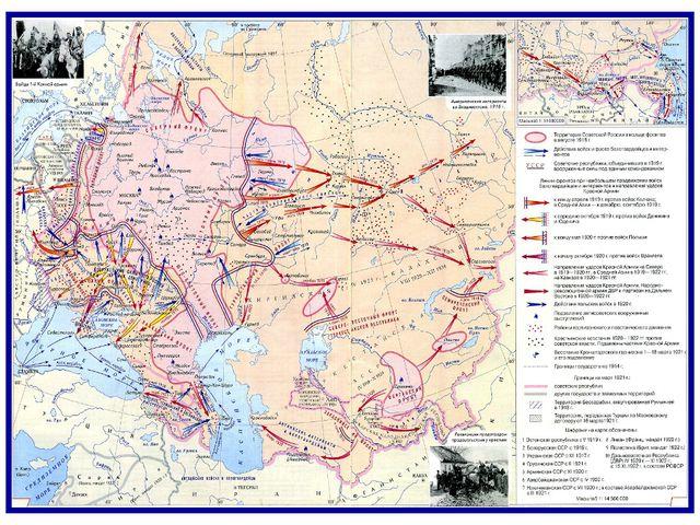 Гражданская война в России (1917—1922/1923)— цепь вооружённых конфликтов ме...